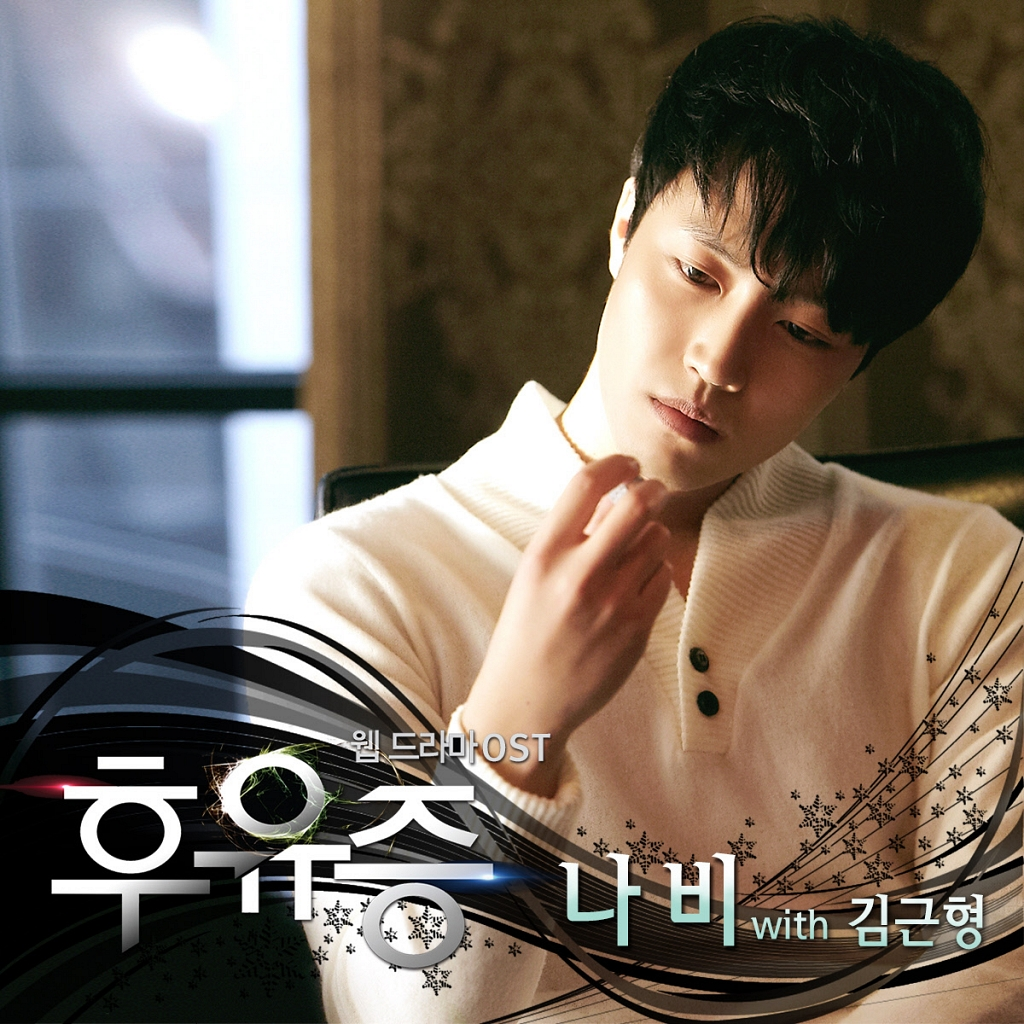 Navi – Why Are You Shaking Me? (왜 날 흔들어) Aftermath OST