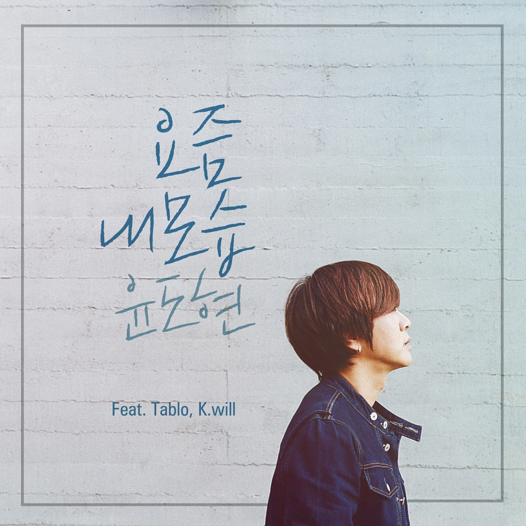 Yoon Do Hyun (Feat  Tablo & K Will) – Me These Days (요즘 내