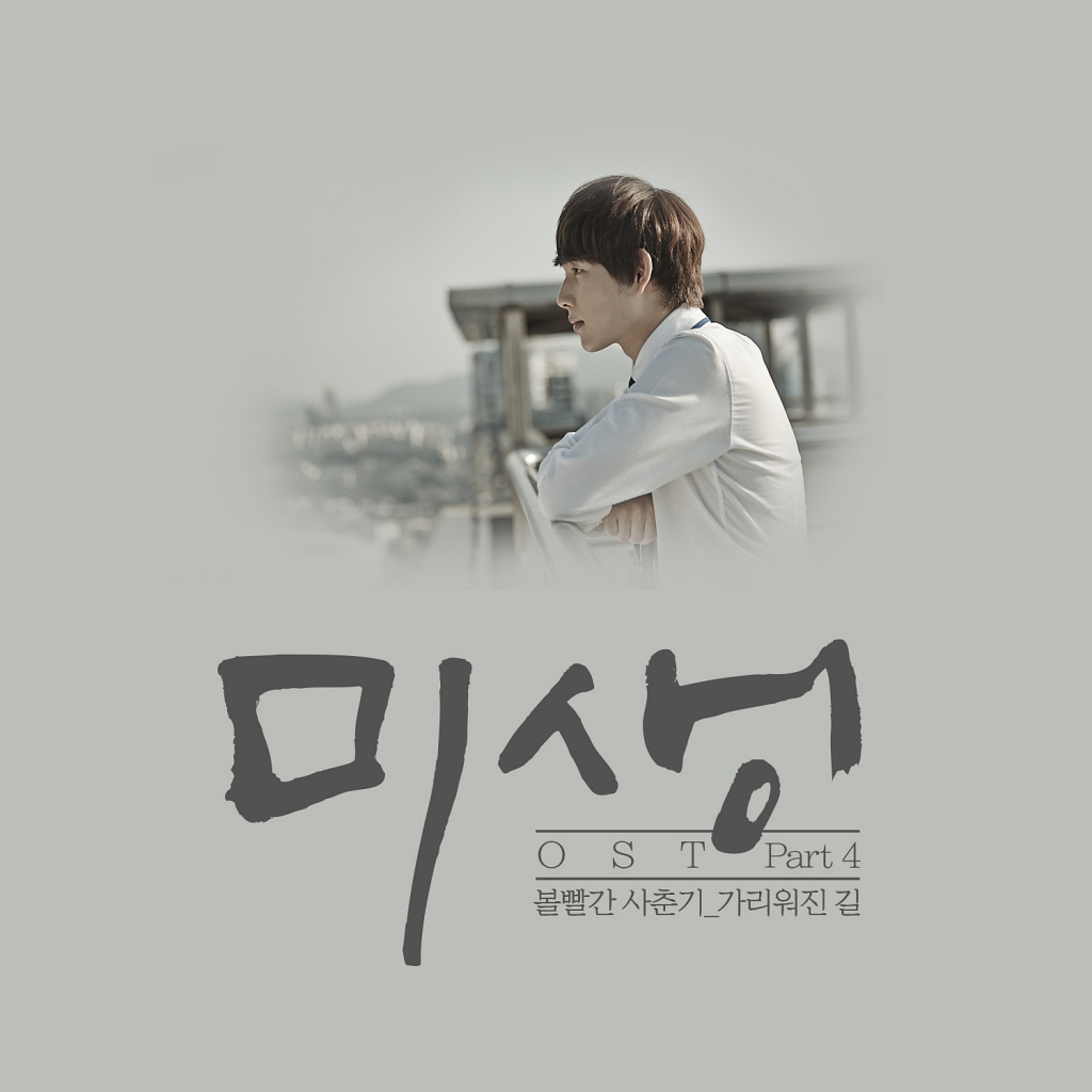 Red Cheek Puberty – Hidden Path (가리워진 길) Misaeng OST – popgasa
