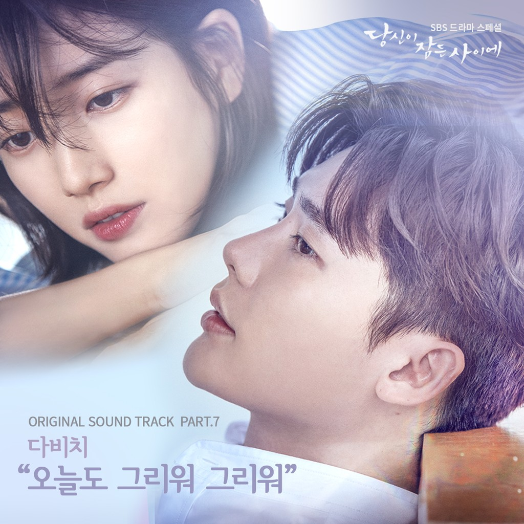 while you were sleeping download
