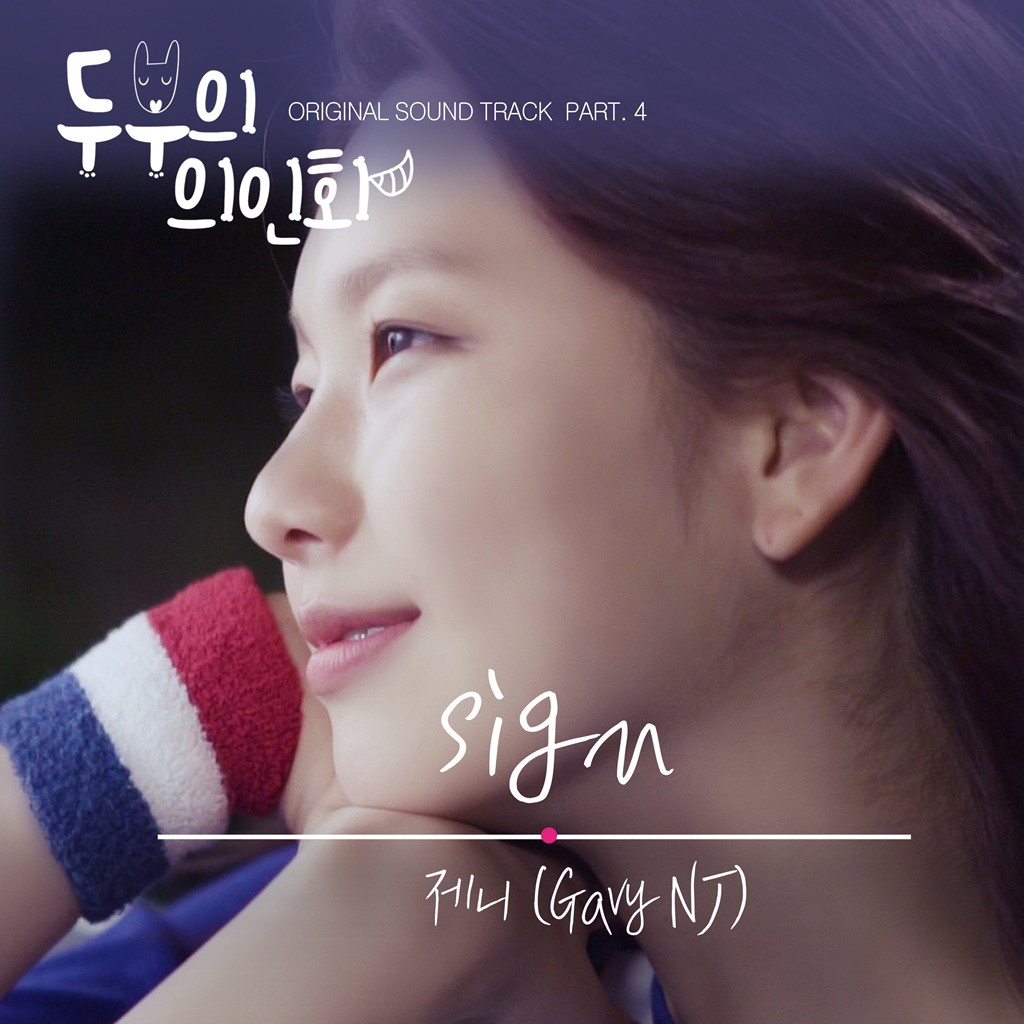 Lucia – Tears In My Heart (내 맘 속의 눈물) Thirty But Seventeen OST