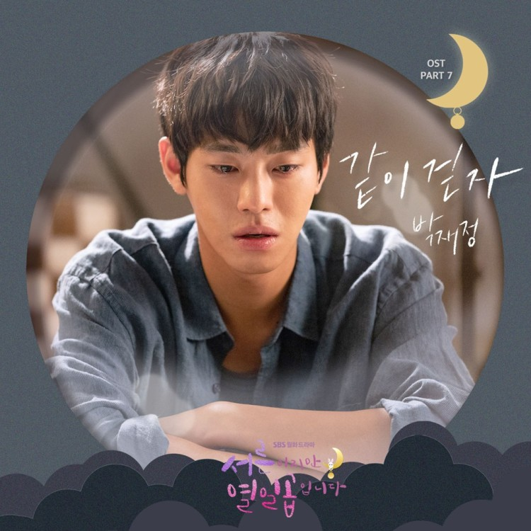 Park Jae Jung – Let's Walk Together (같이 걷자) Thirty But