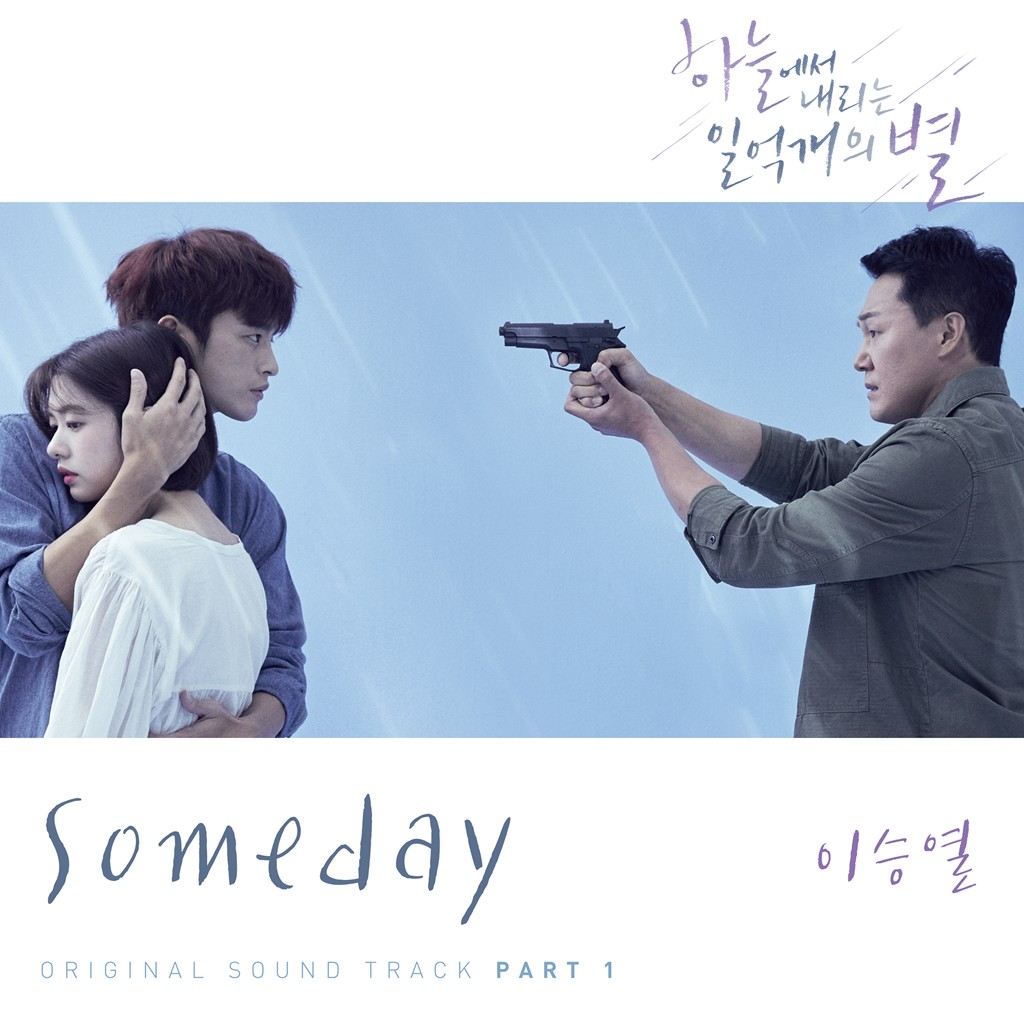 Lee Seung Yeol – Someday (The Smile Has Left Your Eyes OST