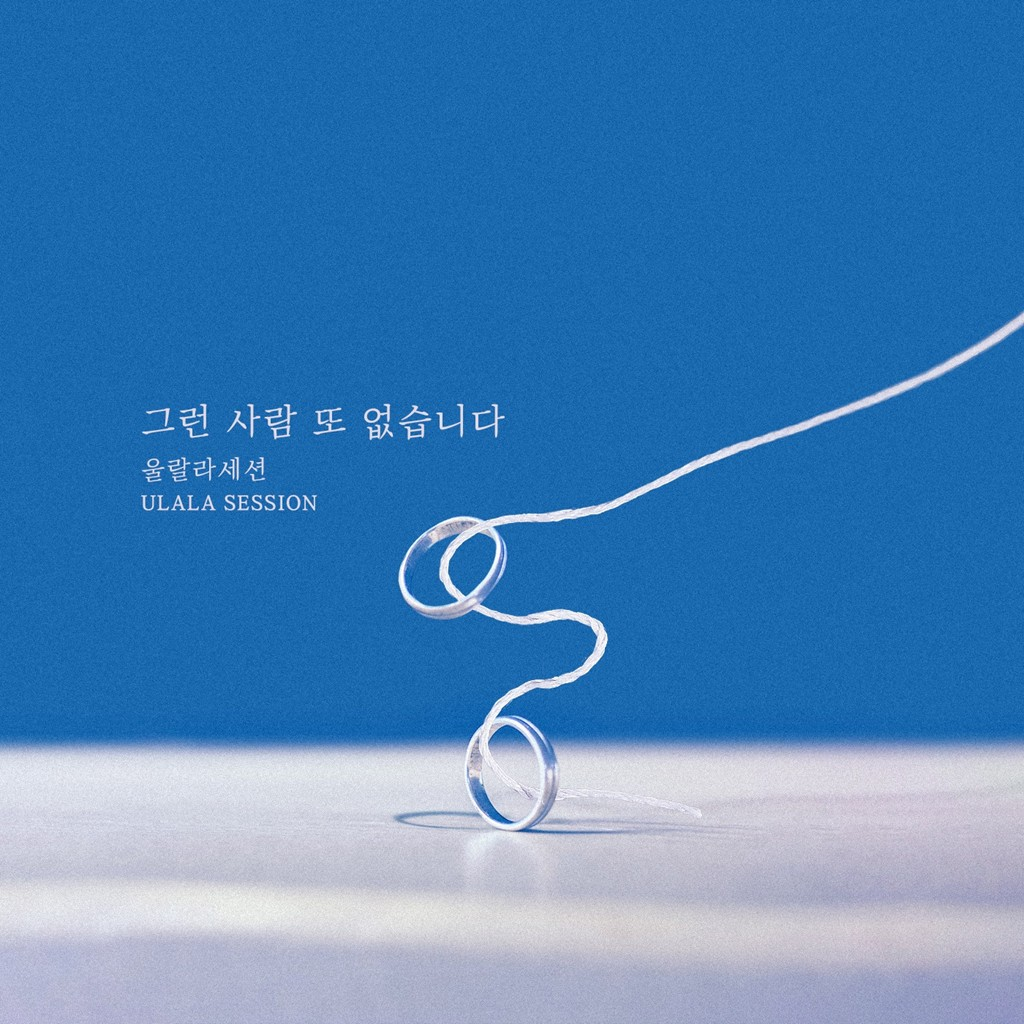 Ulala Session – No Other Person Like You (그런 사람 또