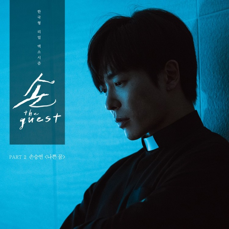 Sonnet Song – Bad Dream (나쁜 꿈) The Guest OST Part 2