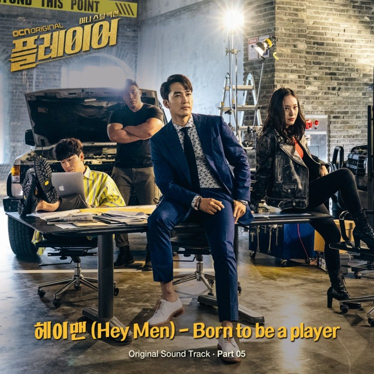 Hey Men – Born To Be A Player (The Player OST Part 5) – popgasa kpop