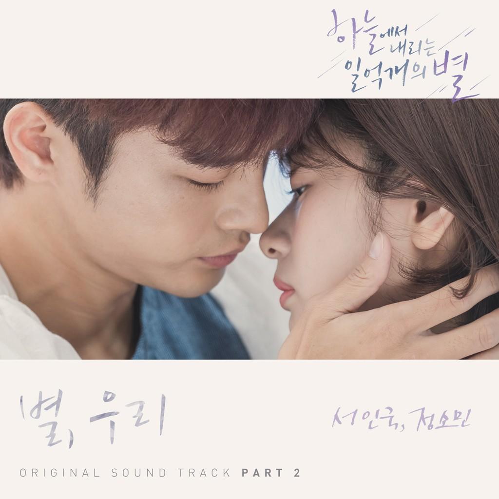 Seo in guk jung eunji dating sim