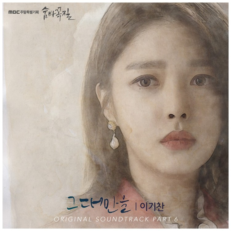 Lee Ki Chan – popgasa kpop lyrics