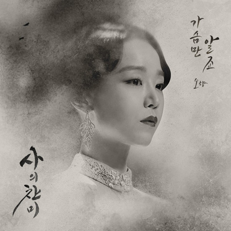 Sohyang – Only My Heart Knows (가슴만 알죠) He Hymn of Death OST