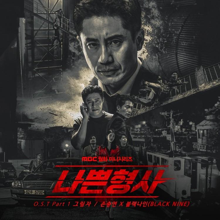 Sonnet Son & Black Nine – Shadow (그림자) Less Than Evil OST