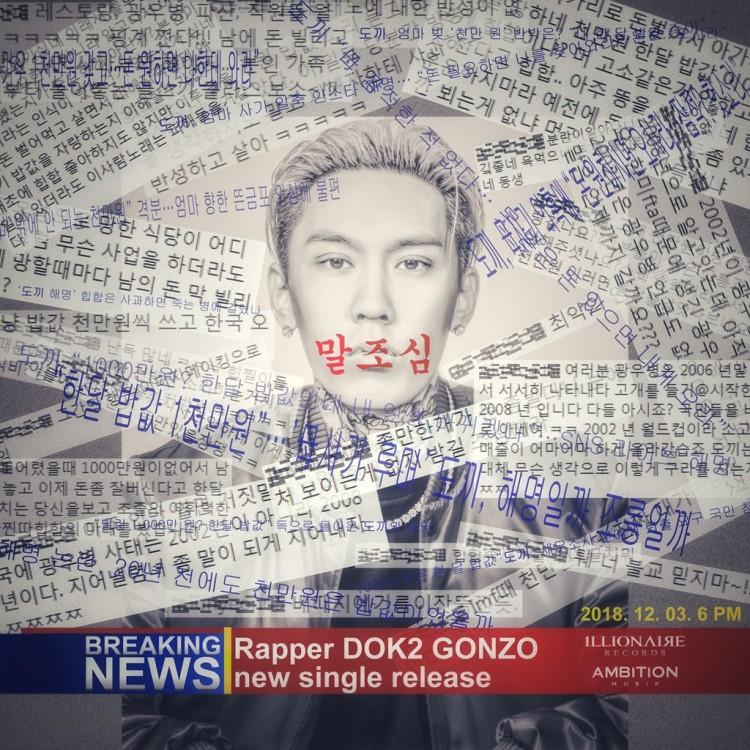 Dok2 – Watch Your Mouth (말 조 심) – popgasa kpop lyrics