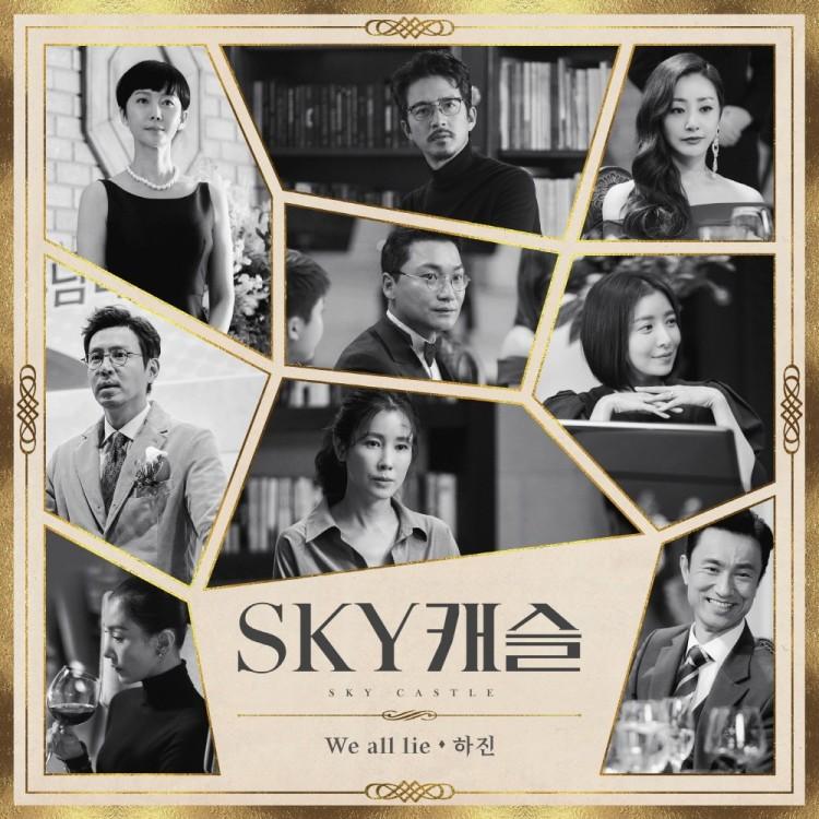 Ha Jin – We All Lie (SKY Castle OST Part 4) – popgasa kpop