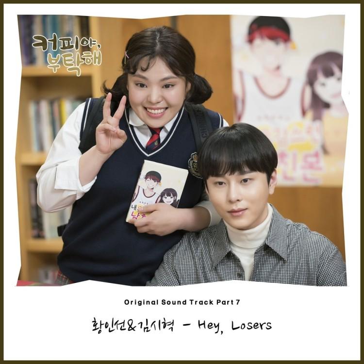 Hwang In Seon, Kim Si Hyuk – Hey Losers (Coffee, Do Me A