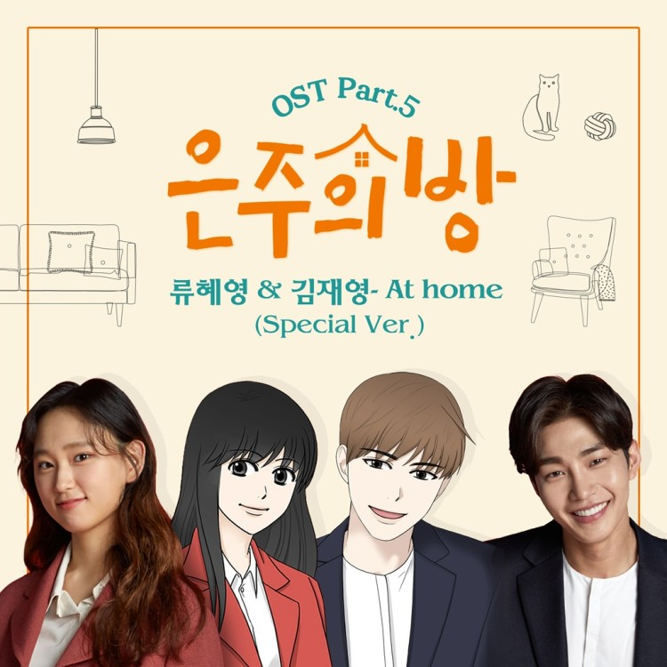 Ryu Hye Young & Kim Jae Young – At Home (Dear My Room OST Part 5