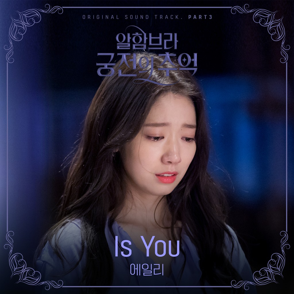 Ailee Is You Memories Of The Alhambra Ost Part 3 Popgasa Kpop Lyrics
