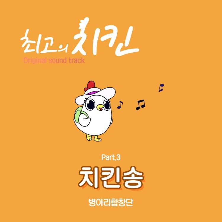 The Chick Choir – Chicken Song (The Best Chicken OST Part 3