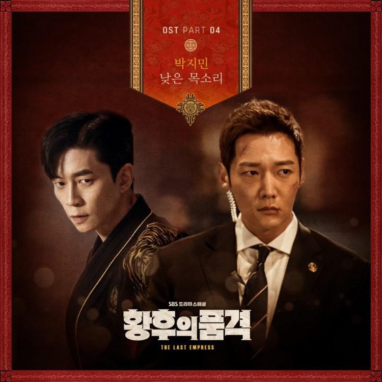 Park Ji Min – Low Voice (낮은 목소리) The Last Empress OST