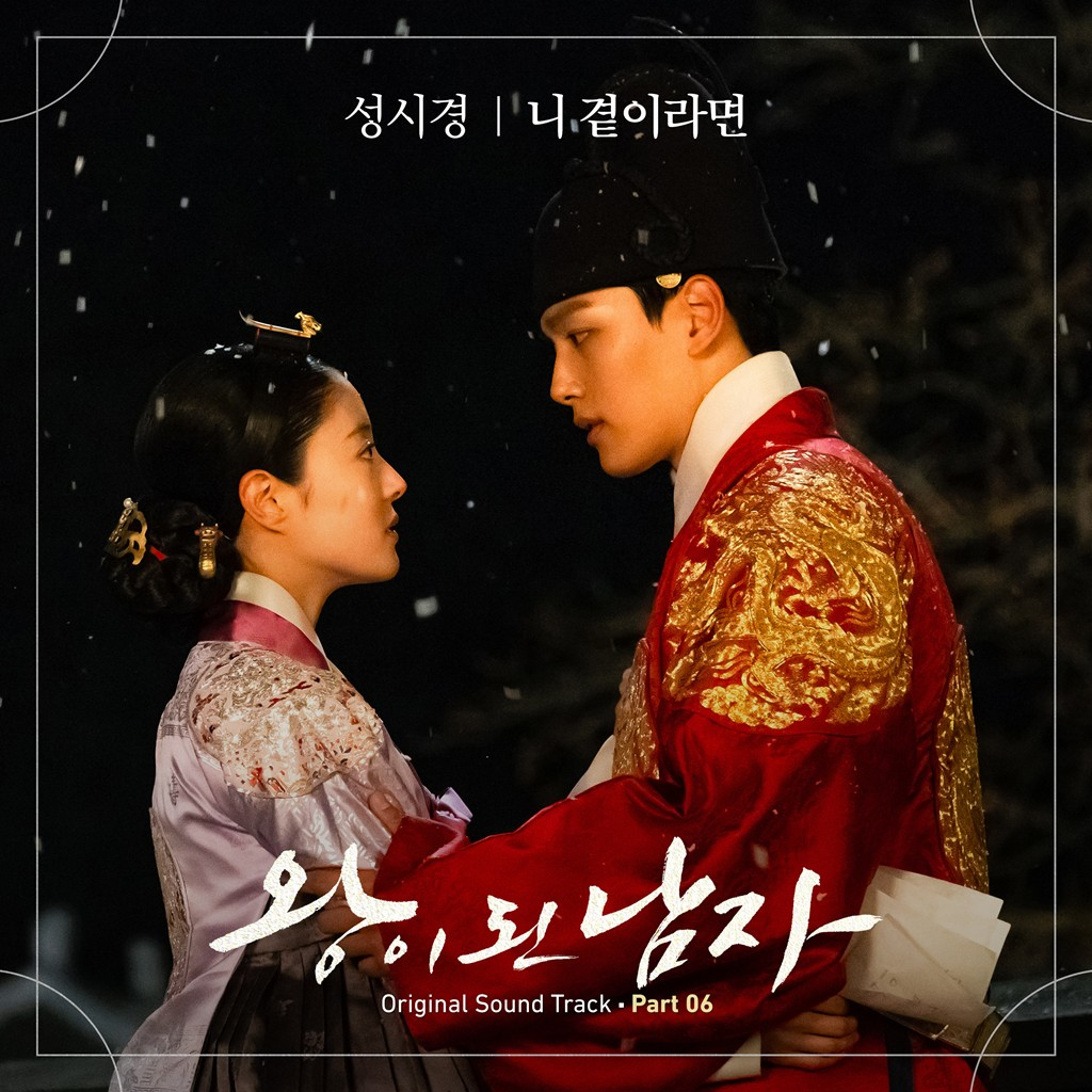Sung Shi Kyung – If I'm By Your Side (니 곁이라면) The Crowned ...