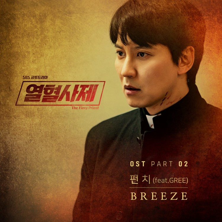 Punch ft  GREE – Breeze (The Fiery Priest OST Part 2