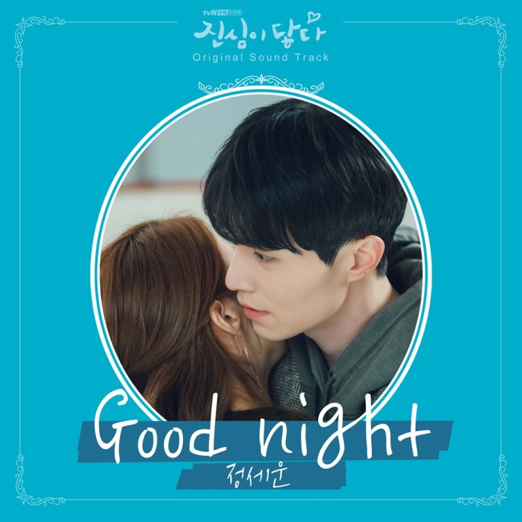 Jung Sewoon – Good Night (Touch Your Heart OST Part 5