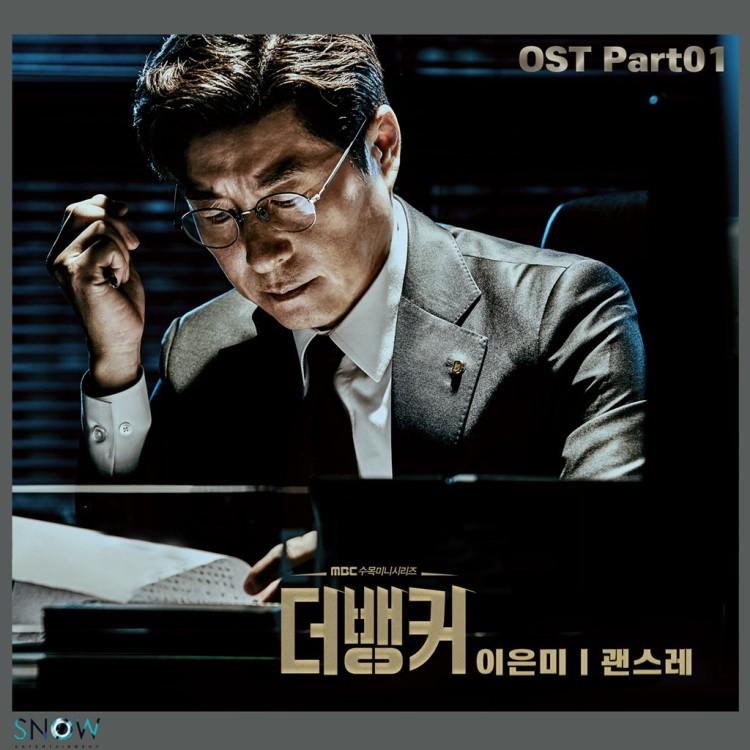 Lee Eun Mi – For No Reason (괜스레) The Banker OST Part 1 – popgasa