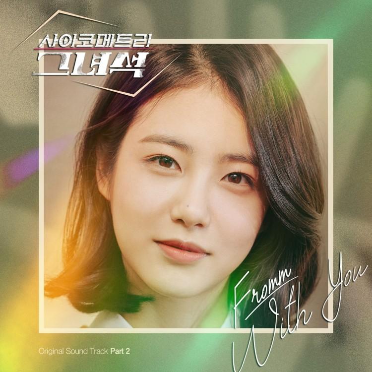 SNSD Jessica OST Dating Agence paroles rencontres Daisy ganze Folgen