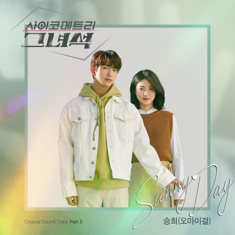 Oh Sunny Day.Seung Hee Oh My Girl Sunny Day He Is Psychometric Ost