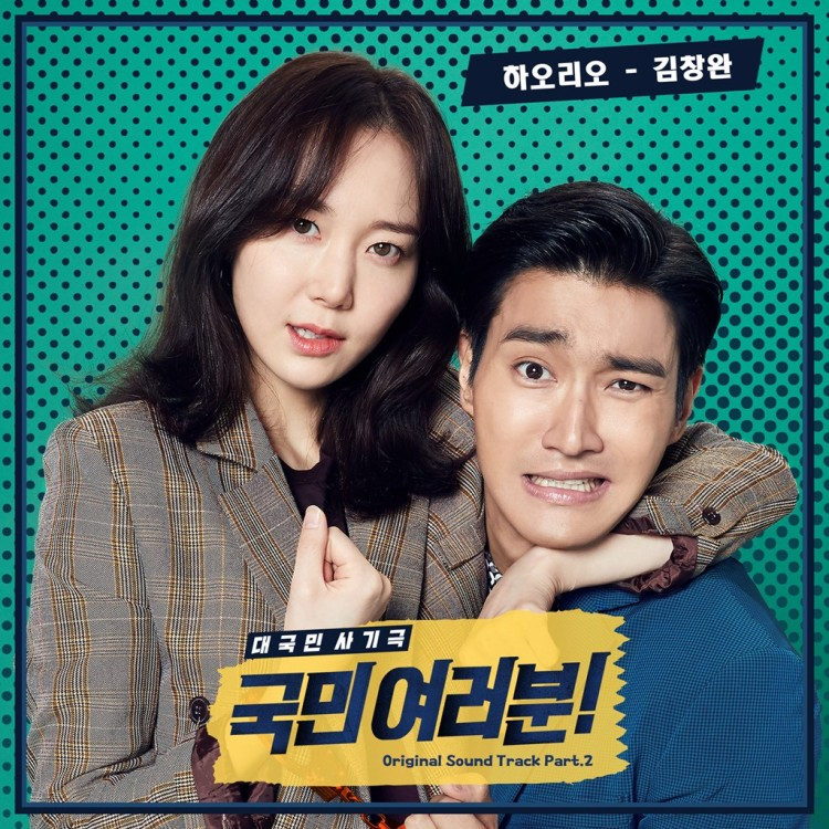 download lagu something in the rain ost my id is gangnam beauty