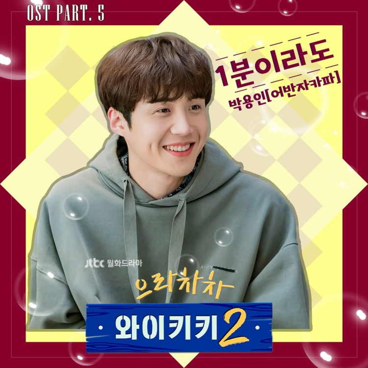Park Yong In (Urban Zakapa) – Just One Minute (1분이라도