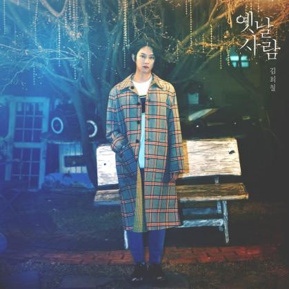 Imagini pentru heechul old movie english lyrics color coded