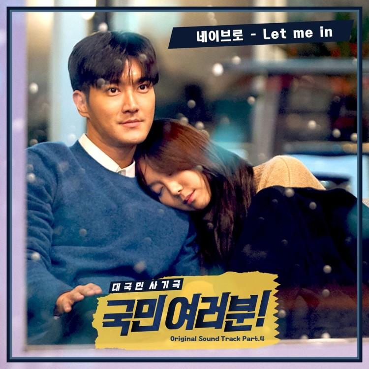 NeighBro – Let Me In (My Fellow Citizen OST Part 4) – popgasa kpop