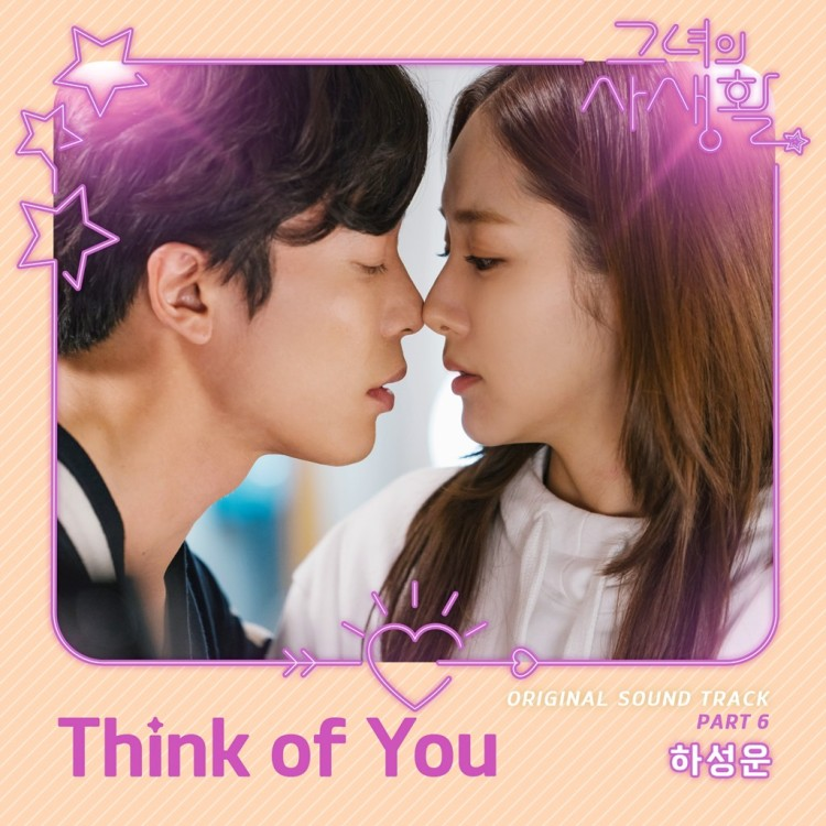 Ha Sung Woon – Think of You (Her Private Life OST Part 6