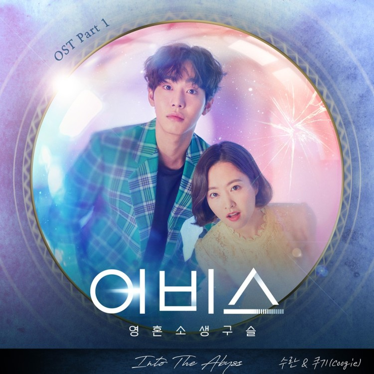 Suran & Coogie – Into The Abyss (Abyss OST Part 1) – popgasa