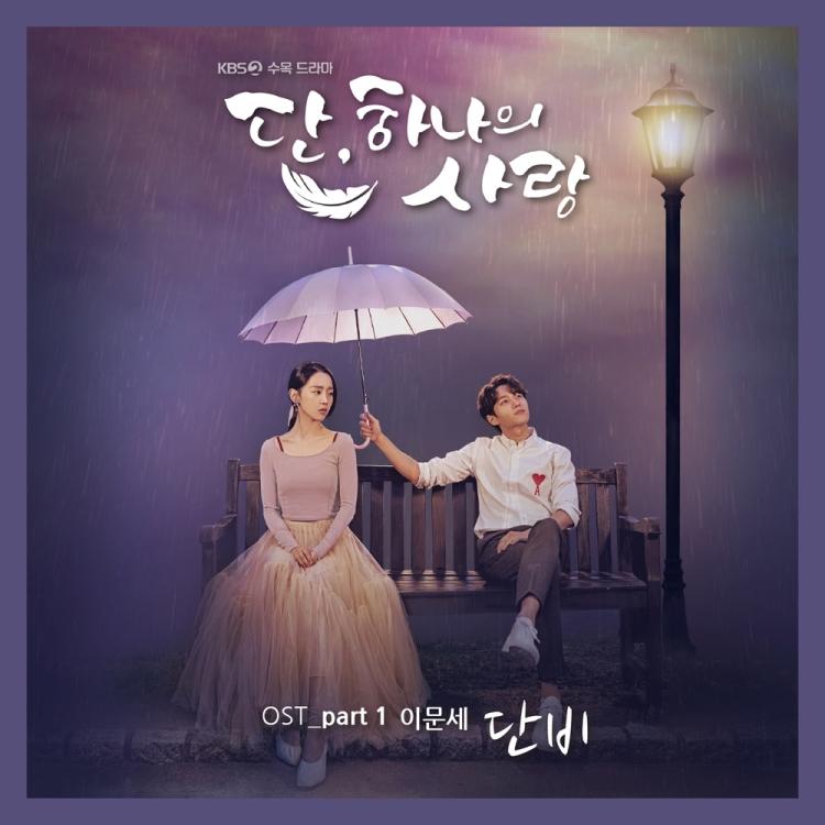 Lee Moon Se – popgasa kpop lyrics