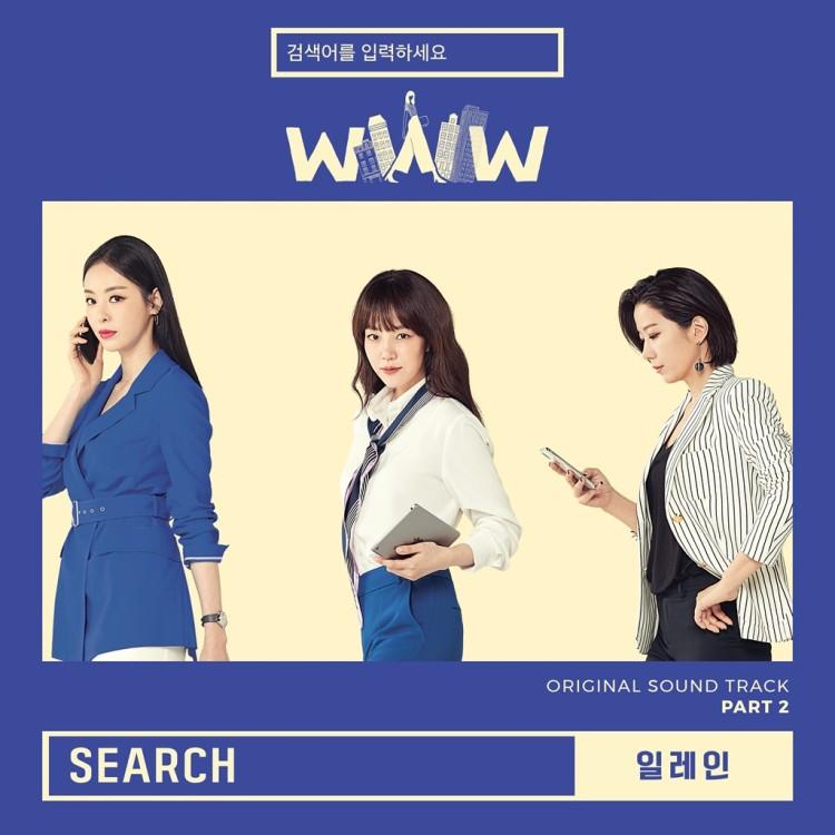Elaine – Search (Search: WWW OST Part 2) – popgasa kpop lyrics