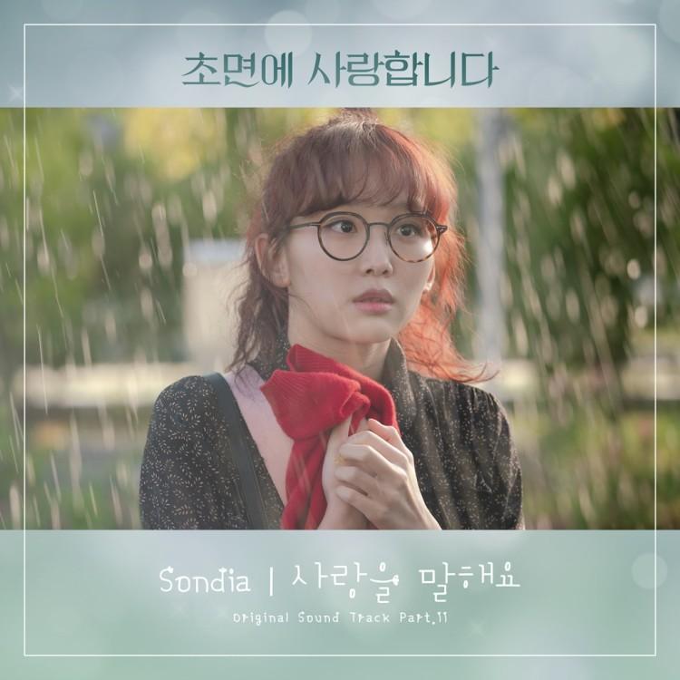 Shim eun jin my love mp3 download