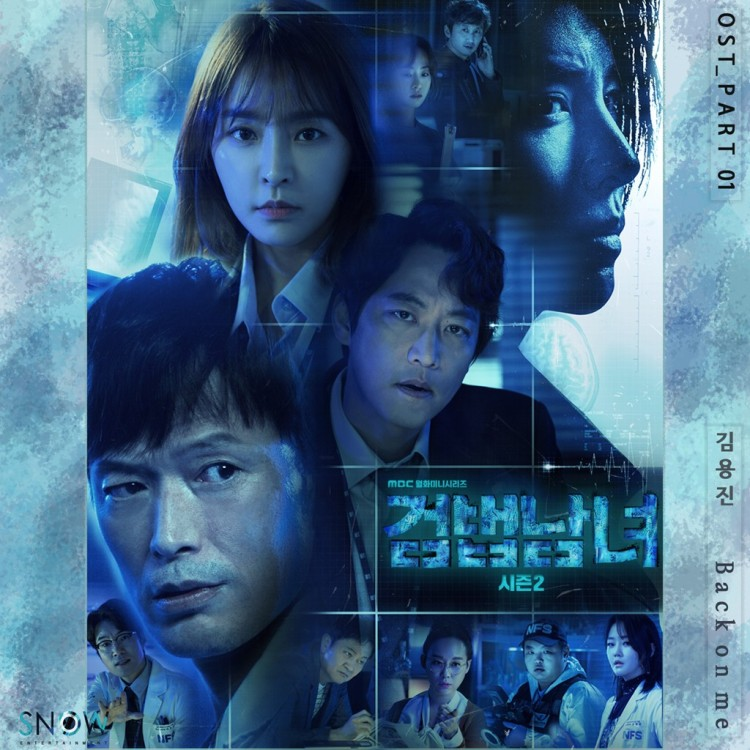 Kim Yong Jin – Back On Me (Investigation Couple 2 OST Part 1