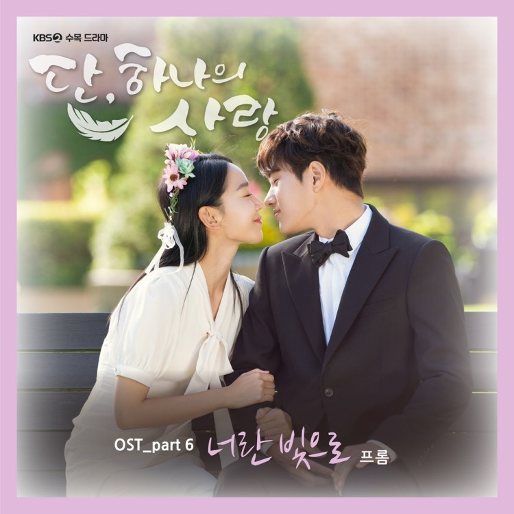 Fromm – With Your Light (너란 빛으로) Angel's Last Mission