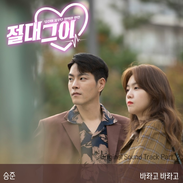 Seung Jun – Still Waiting For You (바라고 바라고) My Absolute