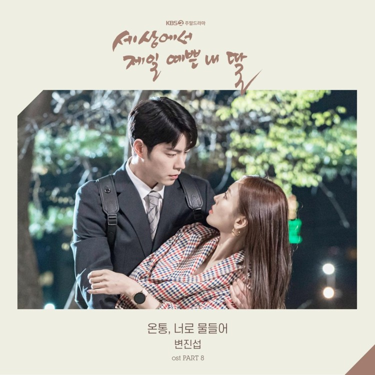Mother Of Mine OST – popgasa kpop lyrics