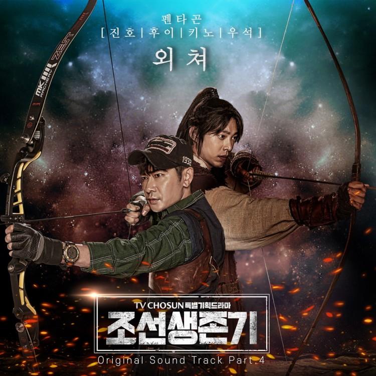 Jinho, Hui, Keno, Wooseok (Pentagon) – Shout (외쳐) Joseon