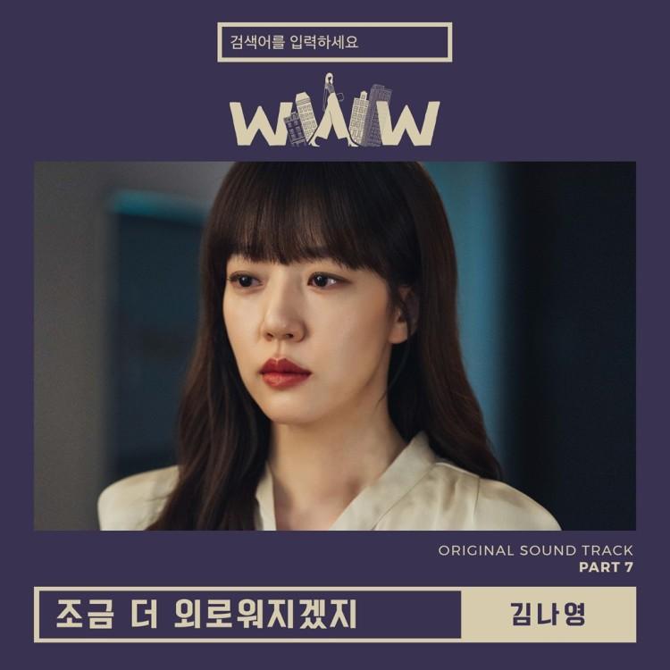 Search: WWW OST – popgasa kpop lyrics
