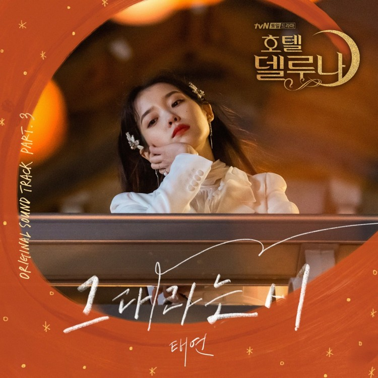 Taeyeon – Your Poem (그대라는 시) Hotel Del Luna OST Part 3