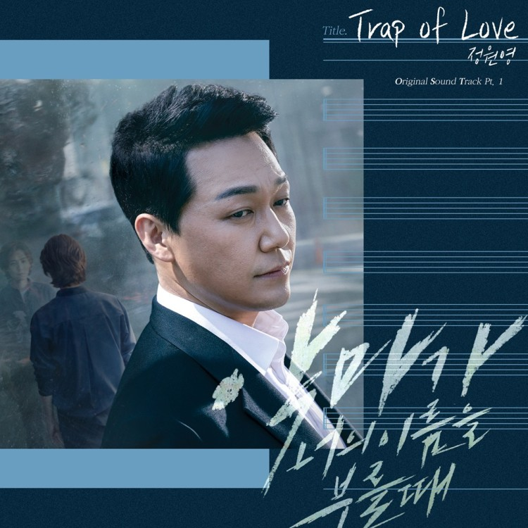 Jung Won Young – Trap of Love (When The Devil Calls Your Name OST
