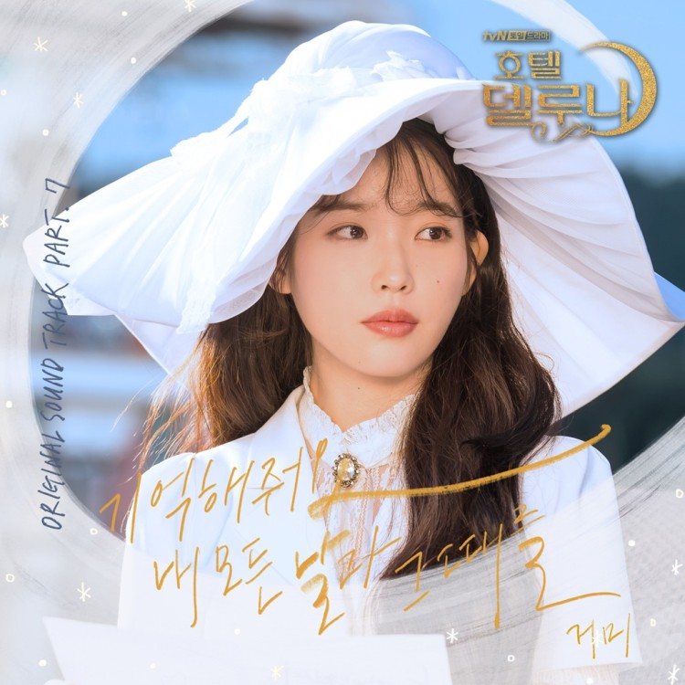 Gummy – Remember All Of My Days and Those Times (기억해줘요 내 모든