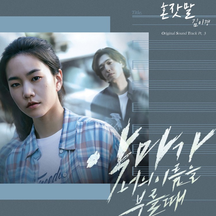 Kim Yi Kyung – Monologue (혼잣말) When The Devil Calls Your