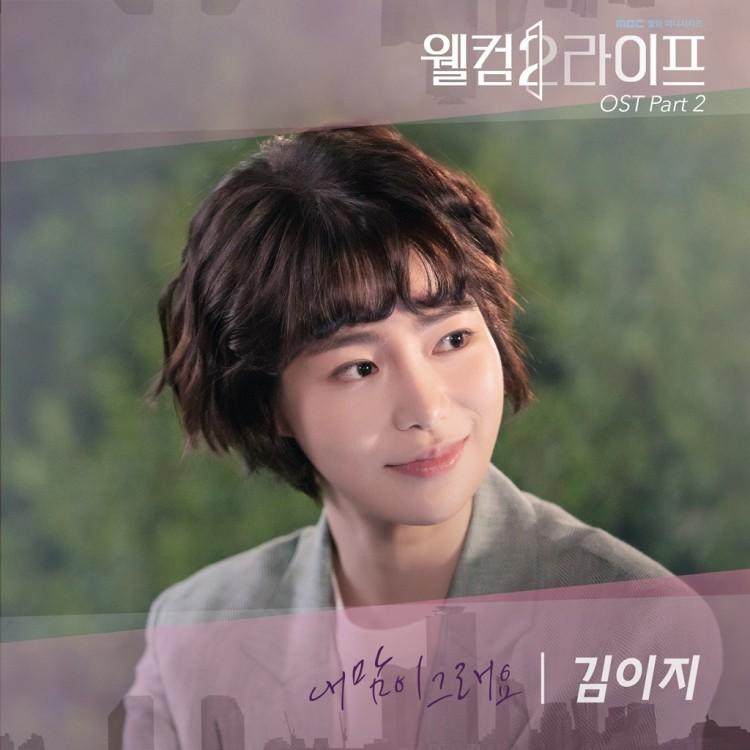 lirik lagu Jessica OST datant Cyrano divorcé et des conseils de rencontres