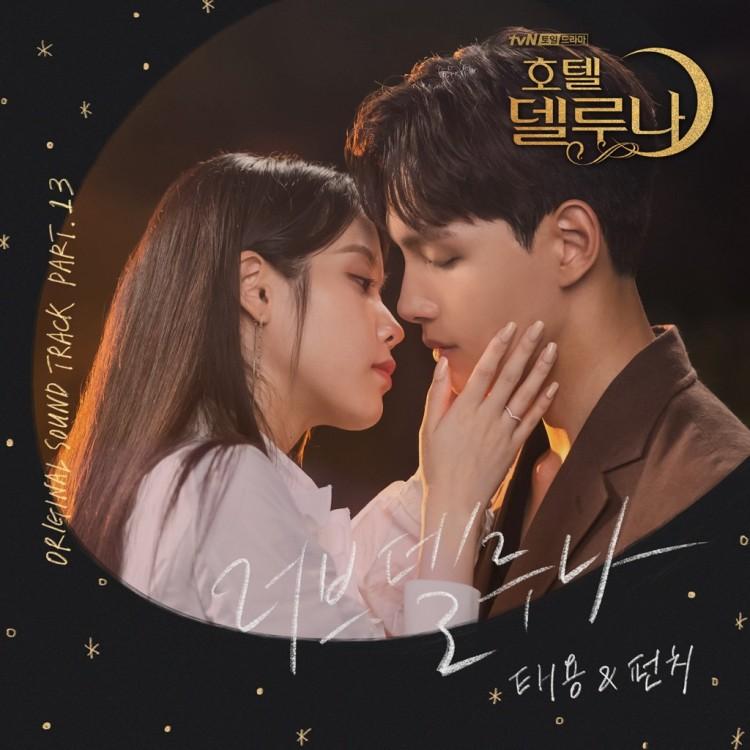Qri Park tae Jun on dating