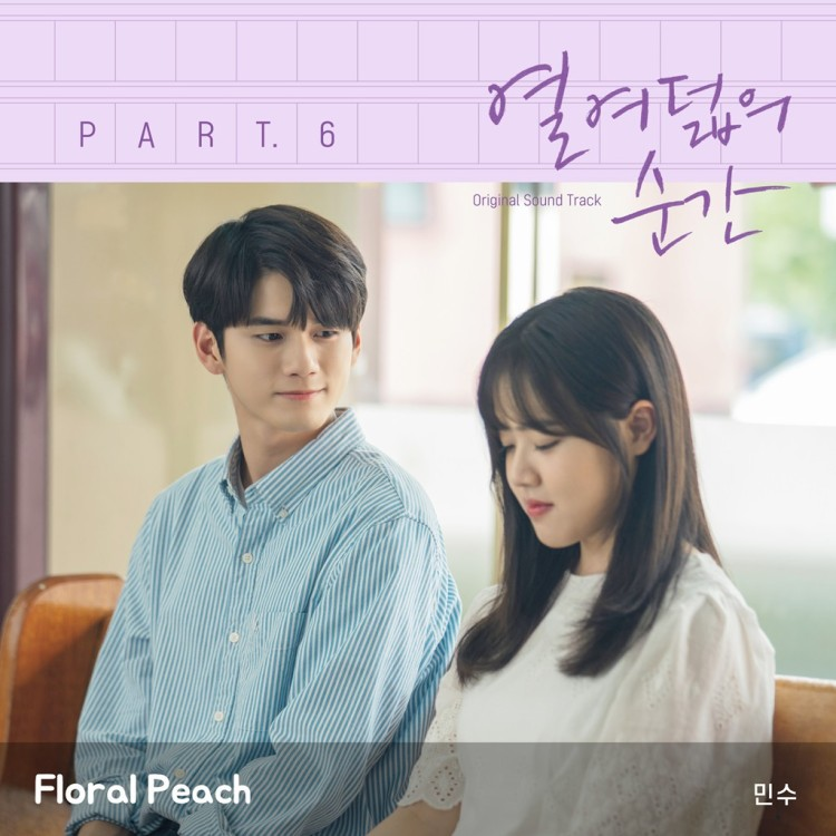 Floral Peach – popgasa kpop lyrics