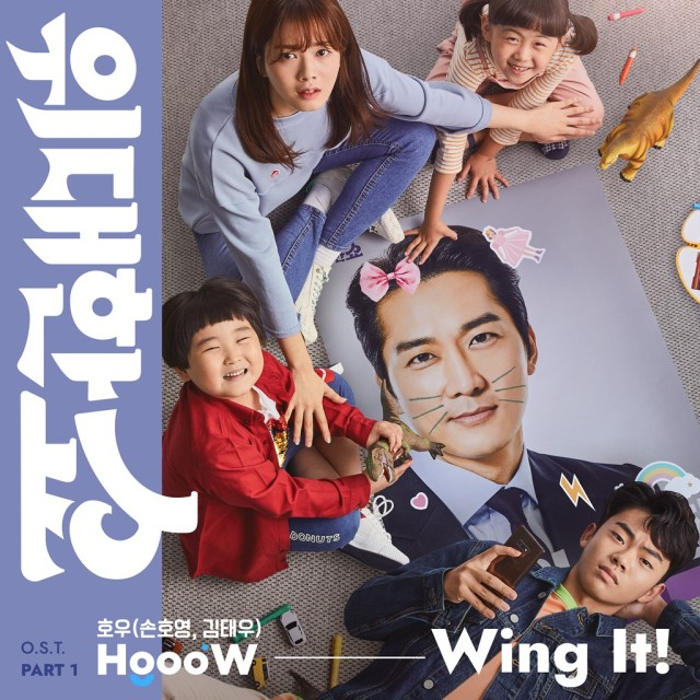 HoooW – Wing It (The Great Show OST Part 1) – popgasa kpop